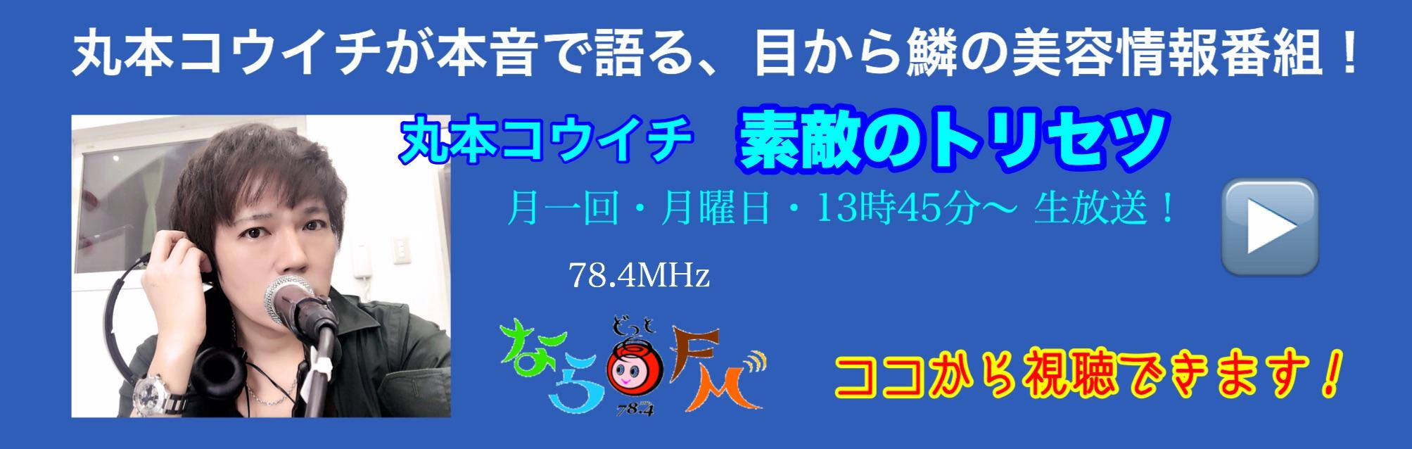 丸本 FM
